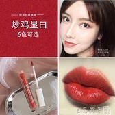 抖音超火的唇釉持久保濕不脫色韓國防水學生染唇液彩口紅網紅同款igo   良品鋪子