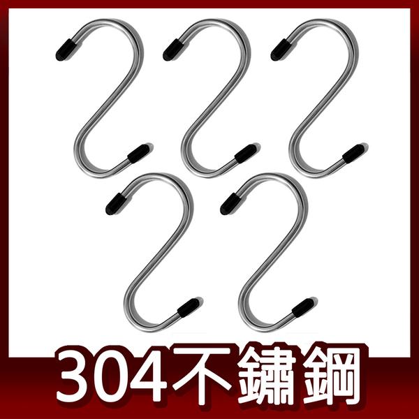 阿仁304不鏽鋼 小S型掛勾 五入/組 台灣製造 一體成形