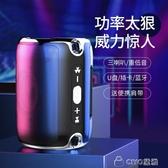 無線藍芽音箱重低音炮3d環繞家用插卡U盤車載戶外廣場舞便攜式大音量 ciyo黛雅