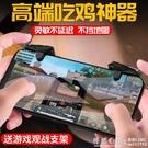 手機吃雞神器刺激戰場輔助器游戲手游手柄蘋果x安卓專用機械按鍵套裝六指 怦然心動