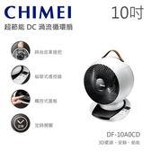 CHIMEI 奇美 10吋DC 馬達觸控3D擺頭 循環扇 DF-10A0CD 公司貨