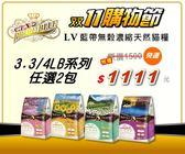 雙11活動- LV藍帶無穀濃縮天然貓糧4LB兩包組1111