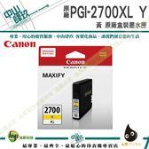 CANON PGI-2700XL Y 黃 原廠盒裝 IB4070/MB5070/MB5370 IAMC68