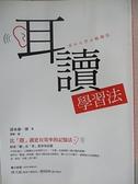 【書寶二手書T1/勵志_C3O】耳讀學習法-比閱讀更有效率的記憶法_清水康一郎 , 慕樂
