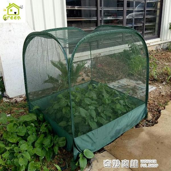 花園暖房鋼絲可折疊花卉遮陽棚蔬菜多肉植物防鳥網罩家用小型花棚 奇妙商鋪