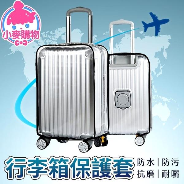 現貨 快速出貨【小麥購物 】透明/防水/防刮【Y082】26~30吋 行李箱 防塵套 防塵罩 登機箱
