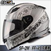 【SOL GMAX FF49 凡爾賽 消光白銀 全罩 安全帽 FF-49  】內襯全可拆、免運+好禮