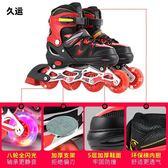 久運直排輪滑溜冰鞋兒童全套裝3-5-6-8-10歲旱冰鞋成人男女可調【好康八九折下殺】
