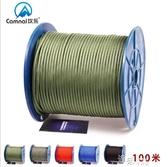 登山繩子救生失手繩裝備安全繩索100米  交換禮物