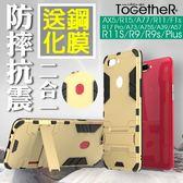 ToGetheR+【OTG007】OPPO R17 Pro AX5 R15 A73 A75S R11S Plus R11 A77 F1S R9 R9S Plus A39 A57 磨砂防摔抗震保護殼(七色)
