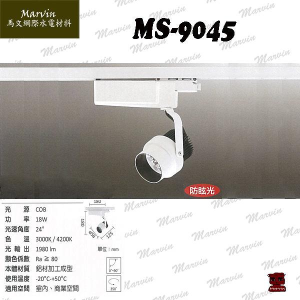 COB投射軌道燈 18W COB防眩光 MS-9045 台灣製造 商業照明