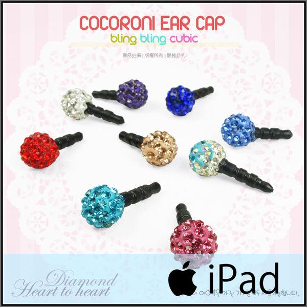 ☆球型鑽石耳機孔防塵塞/Apple IPAD2/3/4/5/New/IPAD AIR/Air 2/PRO/IPAD MINI2/3/4