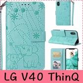 【萌萌噠】LG V40 ThinQ (6.4吋) 雙面壓花系列 可愛煙花象保護殼 支架磁扣 全包軟殼 側翻皮套