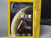 【書寶二手書T9/雜誌期刊_XAF】國家地理雜誌_164~168期間_共5本合售_飛越冥王星等