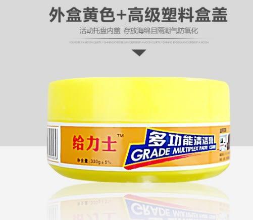 [協貿國際]  多功能皮革清潔劑真皮包皮鞋清潔膏 (2個價)