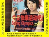二手書博民逛書店昕薇罕見2008.8Y271632