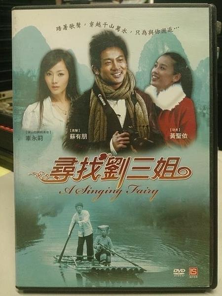 挖寶二手片-Y69-080-正版DVD-華語【尋找劉三姐】-蘇有朋 黃聖依 車永莉