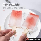自制冰淇淋模具製冰盒雪糕模具家用兒童冰格【探索者户外生活馆】
