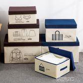收納盒 布藝收納盒無紡布裝衣服的收納箱折疊有蓋整理箱衣物小號 榮耀3c