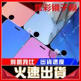 [24hr-現貨快出] iPhone 5/5s/se 6/6s 7 plus 全屏 炫彩 鏡子膜 彩膜 鋼化 玻璃膜