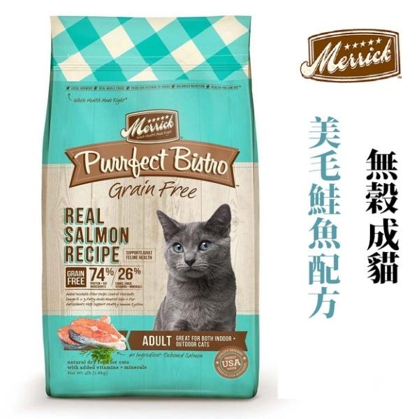 ◆MIX米克斯◆美國 奇跡 Merrick 無榖美毛鮭魚配方 12LB 貓飼料