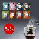 莊園濾掛咖啡 試喝組3入- 花香果香 醇...