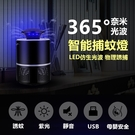 LED滅蚊燈  吸入式 USB充電捕蚊燈...