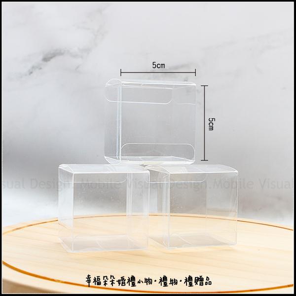 包裝材料-單售PVC透明盒5X5X5cm方形(DIY組裝-不含內容物及配件) 餅乾盒 包裝盒 點心包裝