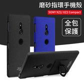 贈膜 IMAK 索尼SONY XZ2 XZ2 Premium 磨砂全包指環硬殼 磨砂殼 帶支架 手機殼 保護殼 手機保護套