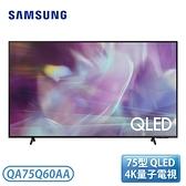 【贈基本安裝+1米 AQ HDMI Pearl 48】[SAMSUNG 三星]75型 QLED 4K 量子電視 QA75Q60AAWXZW / QA75Q60AA