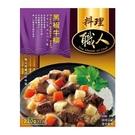 職人料理-黑椒牛柳220g【愛買】...