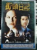 挖寶二手片-P01-509-正版DVD-電影【街頭日記】-繼春風化雨後*希拉蕊史旺(直購價)