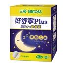 [2入組] 三多好舒寧®Plus複方植物性膠囊 (60粒/盒)[美十樂藥妝保健]