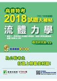 高普特考2018試題大補帖【流體力學】(103~106年試題)三、四等
