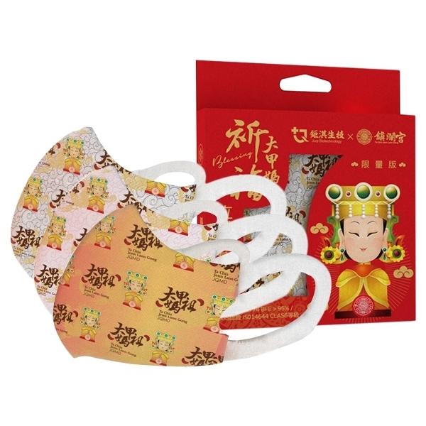 JUQI 鉅淇x鎮瀾宮聯名款 兒童3D醫療口罩(10入) 顏色可選【小三美日】大甲媽