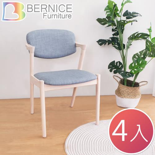 Bernice-凱爾特實木餐椅/單椅(四入組合)