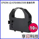 【10件組】EPSON S015535 副廠色帶 適用 LQ-670/LQ-670C/LQ-680/LQ-680C
