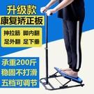 拉筋板訓練器材康復抻筋腳踝關節立式拉筋板腳底斜板矯正斜踏板經絡站立 小山好物
