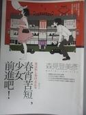 【書寶二手書T6/翻譯小說_LKB】春宵苦短,少女前進吧!_劉姿君, 森見登美彥