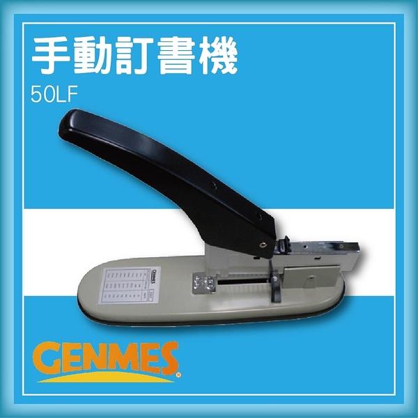 【限時特價】GENMES 50LF 手動訂書機[釘書機/訂書針/工商日誌/燙金/印刷/裝訂]