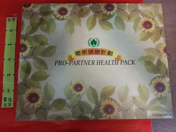 葡眾 健康計劃#原味餐包*2包&迪康*1包&康貝兒(N)乳酸菌顆粒*3條&葡眾全身調理膠囊*6粒*2包
