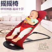 嬰兒搖搖椅安撫椅搖籃椅新生兒寶寶平衡搖椅可摺疊哄睡哄娃神器CY 自由角落