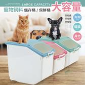 【收納+】中型掀蓋式保鮮防潮密封式儲米桶寵物飼料桶附量杯附輪藍色