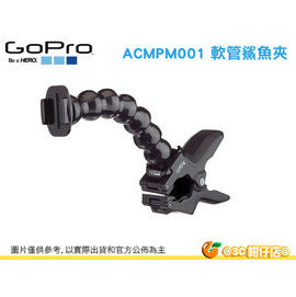 GoPro ACMPM-001 JAWS: FLEX CLAMP 軟管鯊魚夾 腳踏車 HD HERO3 HERO 3+ 適用