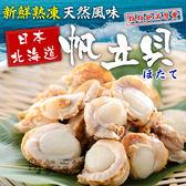 日本原裝熟凍帆立貝2L (16~20顆/包) 800g±10%/包