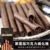 印尼 黑雪茄巧克力威化捲 320g 黑雪茄巧克力捲 餅乾 巧克力捲 脆迪酥 長條