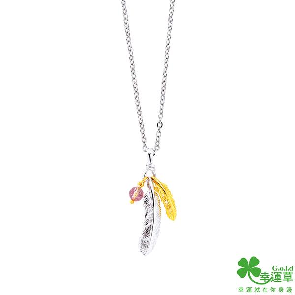 幸運草金飾 最美的安排黃金/純銀女墜子 送項鍊