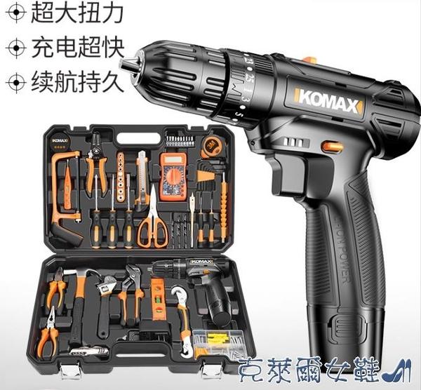 電鑽 科麥斯沖擊鉆多功能家用充電式小手鉆電動螺絲刀手槍鉆工具鋰電鉆 快速出貨