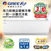 格力 GREE 分離式冷專變頻冷氣 4-5坪 新精品系列 (GSDP-29CO/GSDP-29CI)