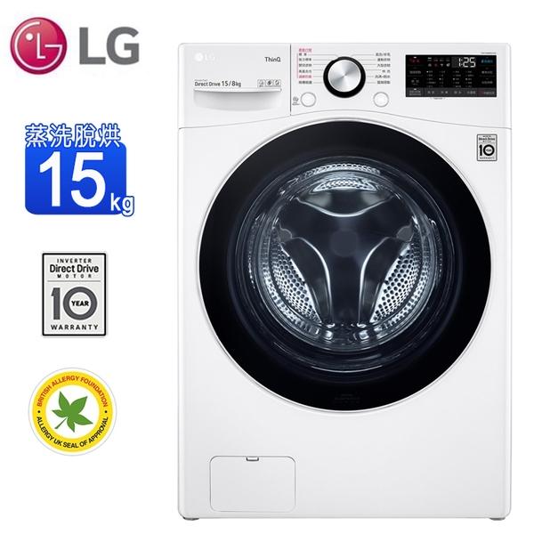 預購~LG樂金15公斤WiFi滾筒洗衣機(蒸洗脫烘)WD-S15TBD~含基本安裝+舊機回收~預計11月底到貨後陸續出貨